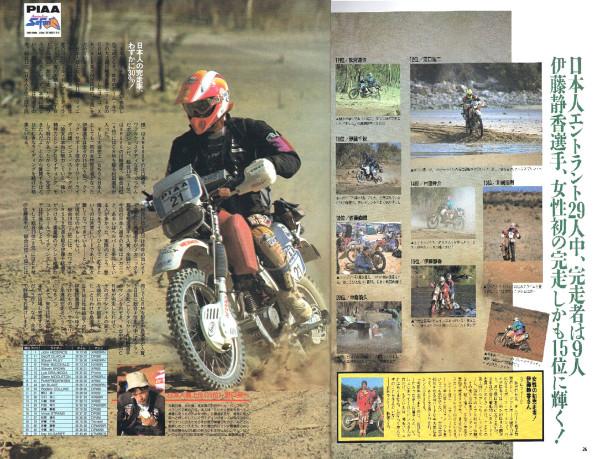 1992safari